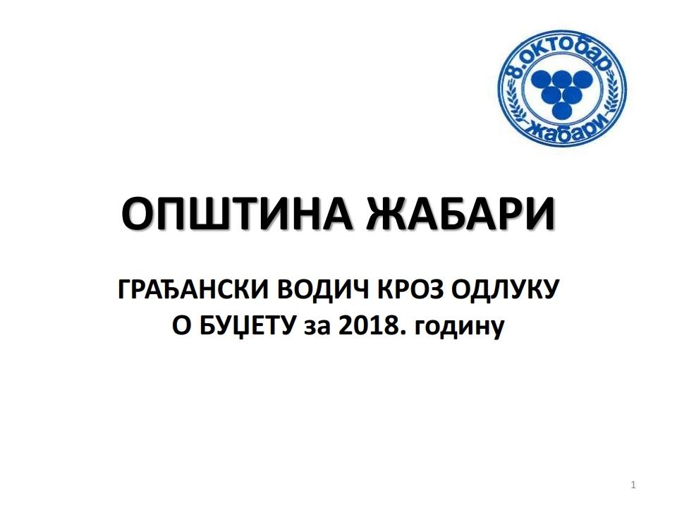 Грађански водич кроз одлуку о буџету за 2018. годину