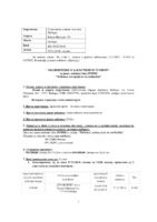 """Obaveštenje o zaključenom ugovoru u okviru """"Nabavka materijala za saobraćaj"""" broj JN 29/2018.  datum 2019/09/01."""