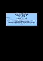 J A V N I P O Z I V broj: 2/2018 – otvoreni postupak dodele javnog ugovora o JPP sa elementima koncesije