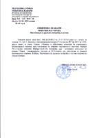 Позитивно-Мишљење-Комисије-за-координацију-инспекцијског-надзора-над-пословима-ИНСПЕКЦИЈЕ-ЗА-ДРУМСКИ-САОБРАЋАЈ-И-ПУТЕВЕ_1