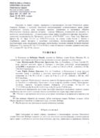PZ Umrli Simićevo 465-15 od 23-9-2019