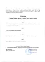 Одлука о  измени одлуке број 02-3/2018-01 од 19.04.2018.године