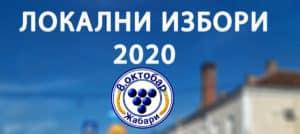 Локални избори ЖАБАРИ 2020