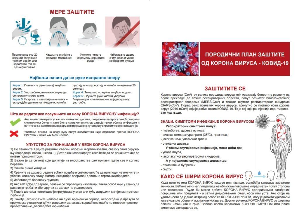 Породични план заштите од корона вируса - Ковид-19 1
