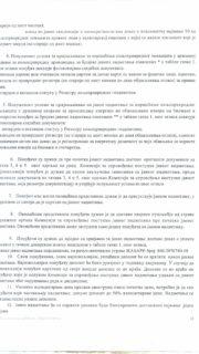 Одлука о расписивању јавног огласа за давање у закуп пољопривредног земљишта.pdf_page_12